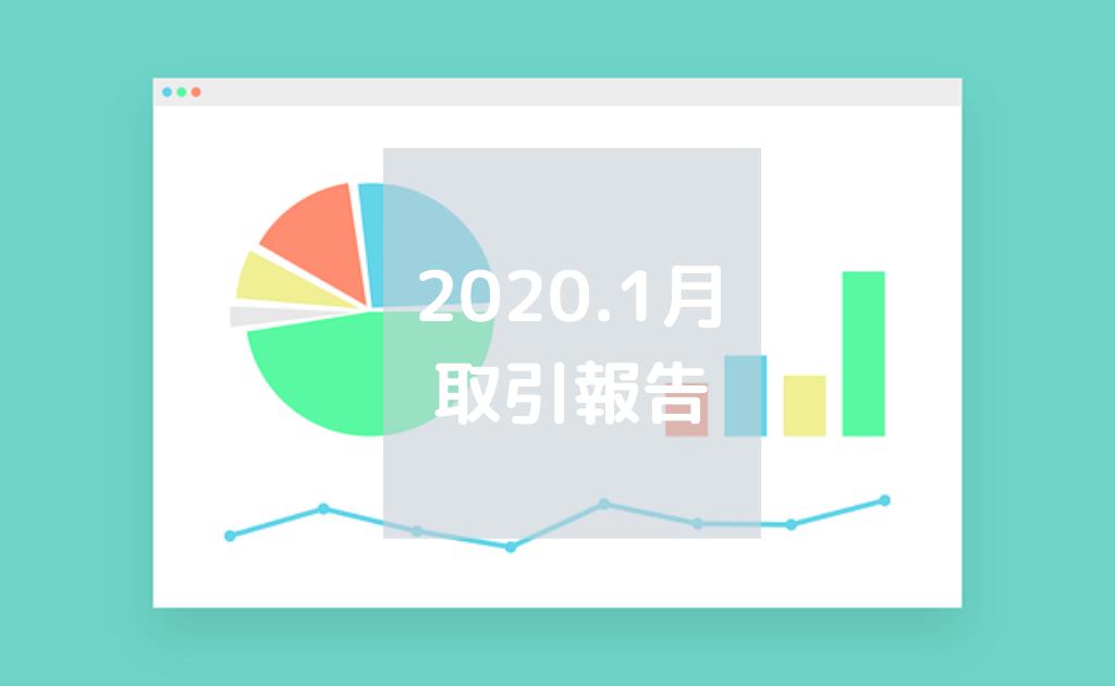 2020-1取引報告