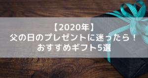 2020父の日おすすめギフト
