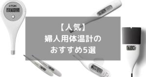 【人気】婦人用体温計のおすすめ5選