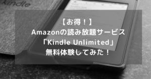 【お得!】 Amazonの読み放題サービス「Kindle Unlimited」 無料体験してみた!