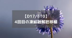 【D17/BT0】4回目の凍結融解胚移植