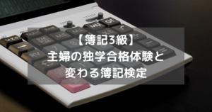 【簿記3級】 主婦の独学合格体験と 変わる簿記検定