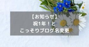 【お知らせ】祝1年!とこっそりブログ名変更