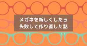 メガネを新しくした話