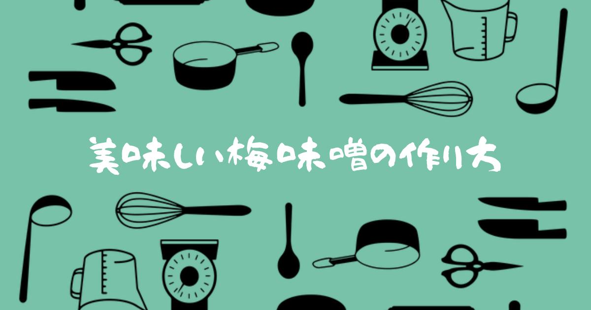 美味しい梅味噌レシピ
