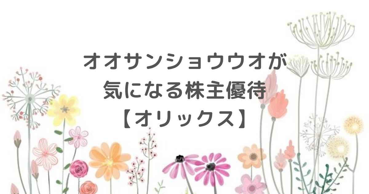 オオサンショウウオが 気になる株主優待 【オリックス】