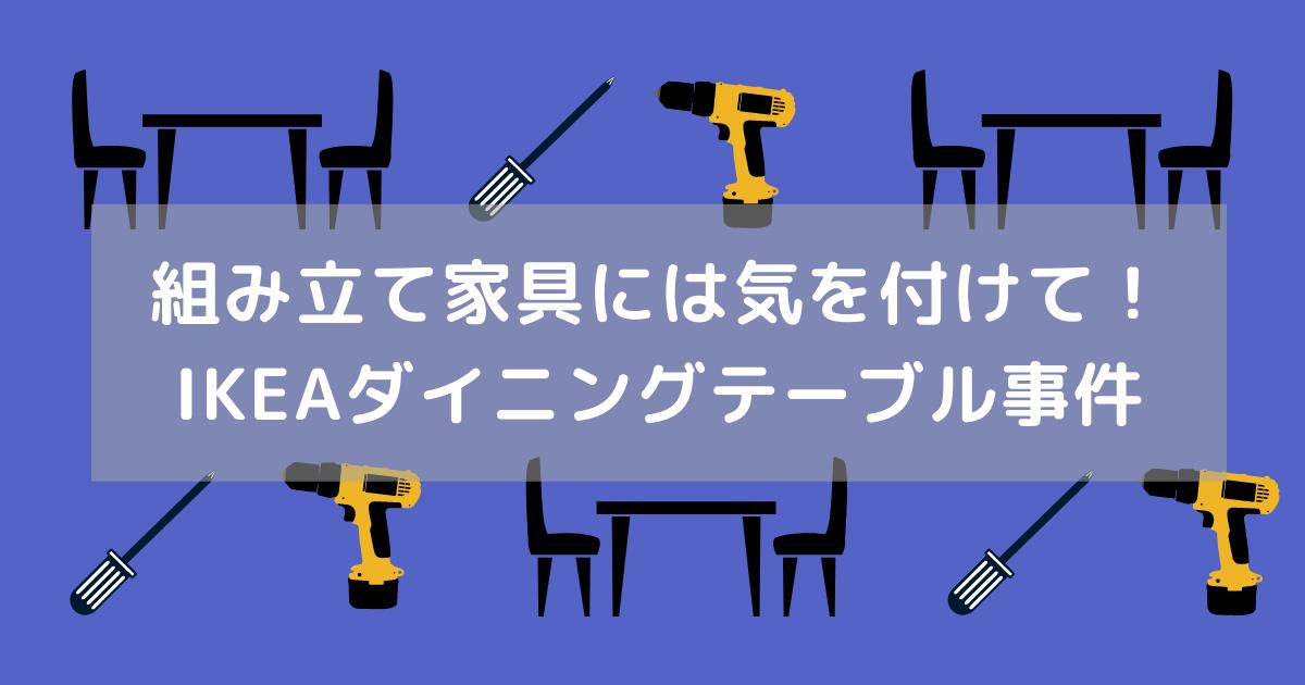 IKEAダイニングテーブル事件
