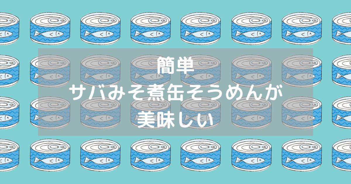 簡単サバみそ煮缶そうめんが美味しい