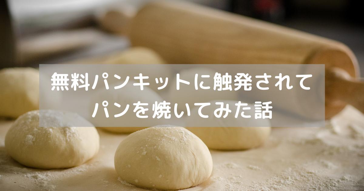 無料パンキットに触発されてパンを焼いてみた話