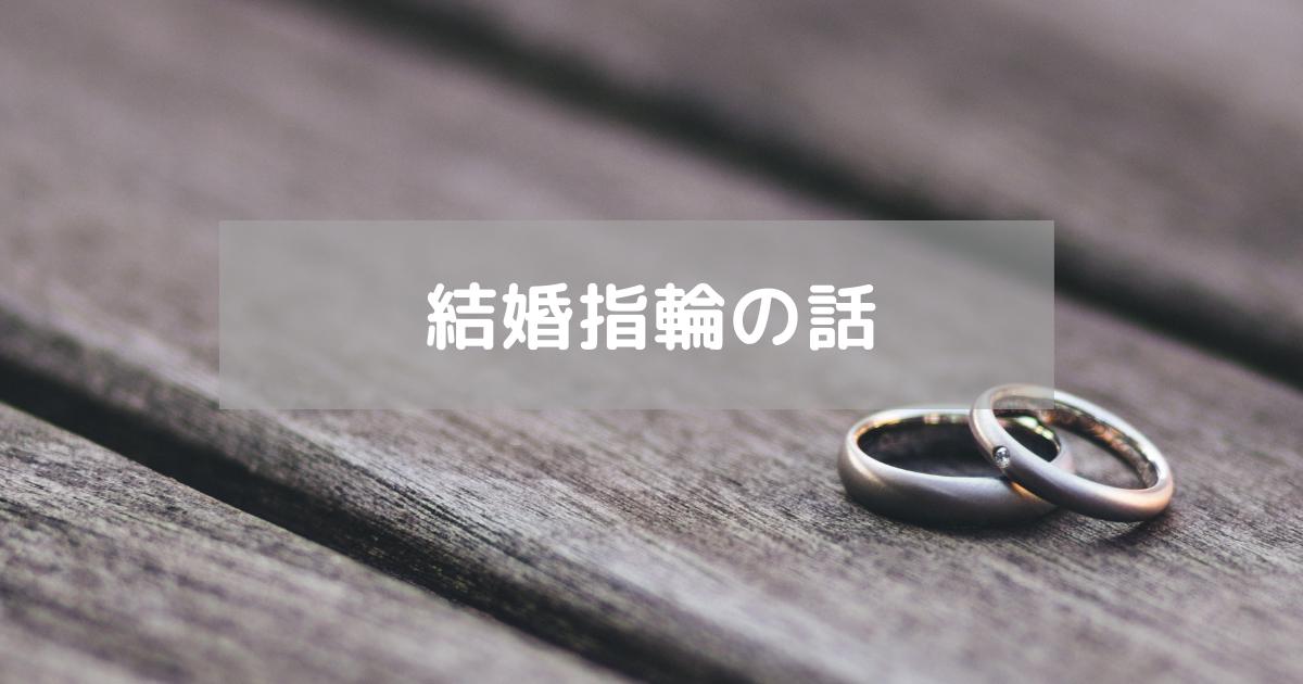 結婚指輪の話