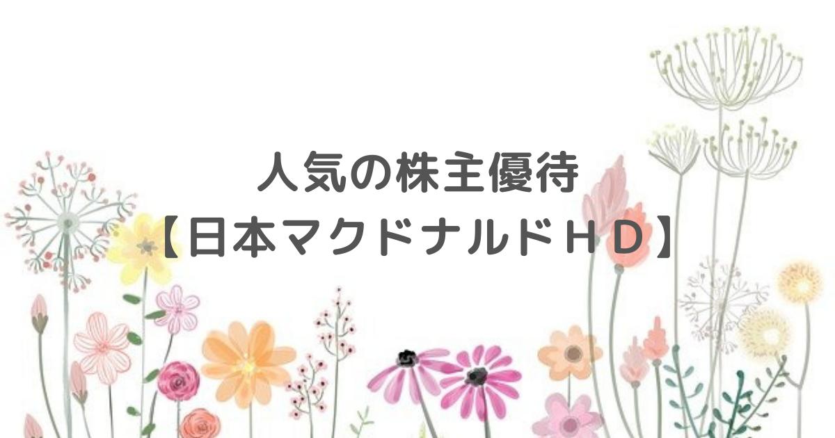 人気の株主優待【日本マクドナルドホールディングス】