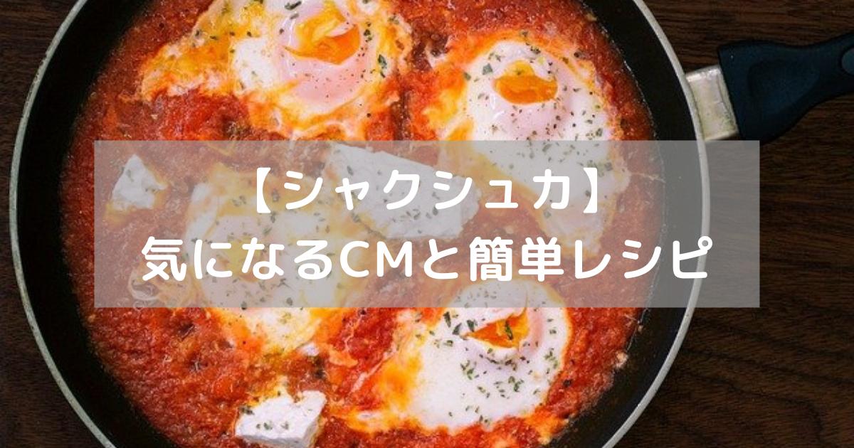 【シャクシュカ】 気になるCMと簡単レシピ